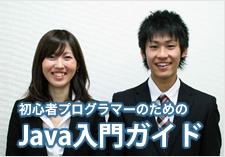 初心者プログラマーのためのJava入門ガイド