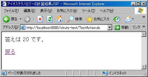 struts_result