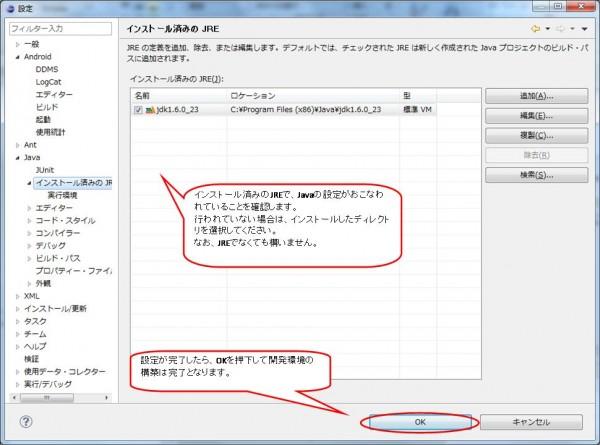 16.Eclipse IDE入門 | アイオステクノロジー株式会社